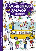 Рассказы по картинкам. Однажды зимой. Формат 10*14 см. 978-5-8112-6378-3