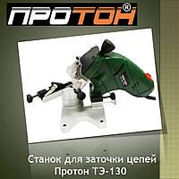 Станок для заточки цепей Протон ТЭ-130