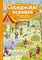 Рассказы по картинкам. Однажды осенью. Формат 10*14 см. 978-5-8112-6380-6