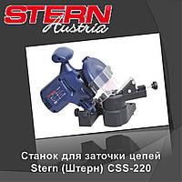Станок для заточки цепей Stern (Штерн) CSS-220