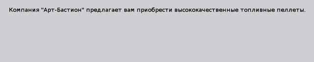"""Топливные пеллеты от """"Арт-Бастион"""""""