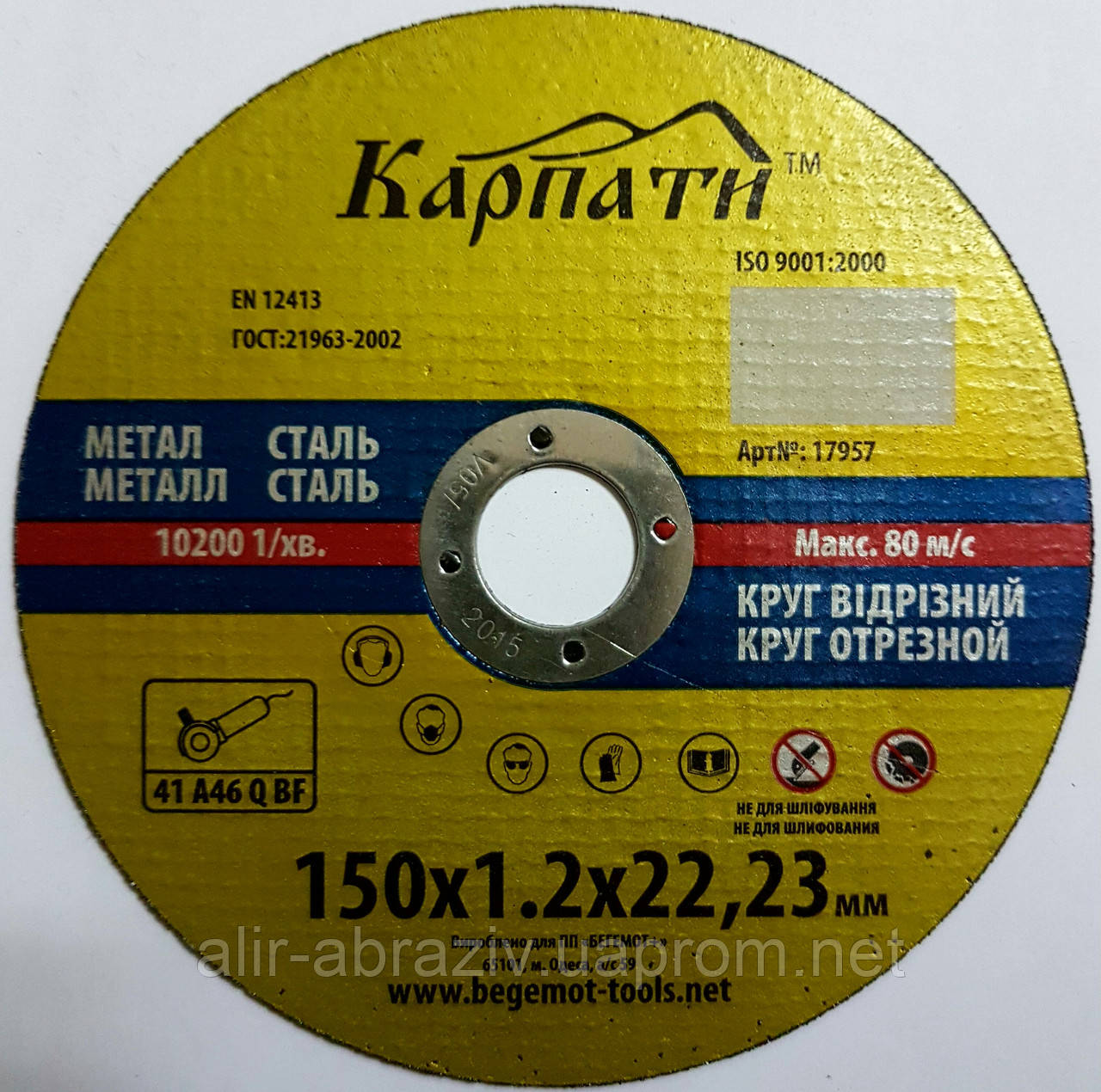 Круг отрезной по металлу Карпаты 150 x 1,6 x 22