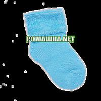 Детские махровые носки р. 56-62 для новорожденного 95% хлопок 5% эластен ТМ Ромашка 3315 Голубой