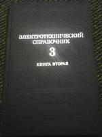 Электротехнически справочник Том 3 книга 2