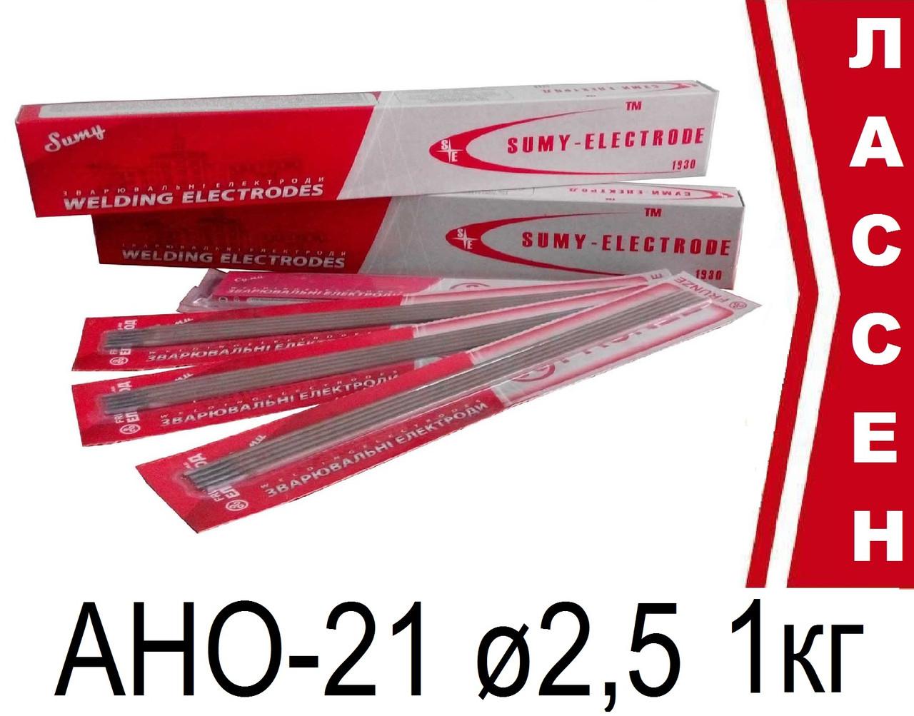 Электроды сварочные АНО-21 ø2,5мм (1кг)