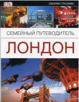 Путеводители Дорлинг Киндерсли