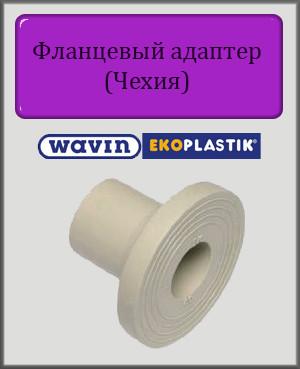 Фланцевый адаптер 110 Wavin Ekoplastik