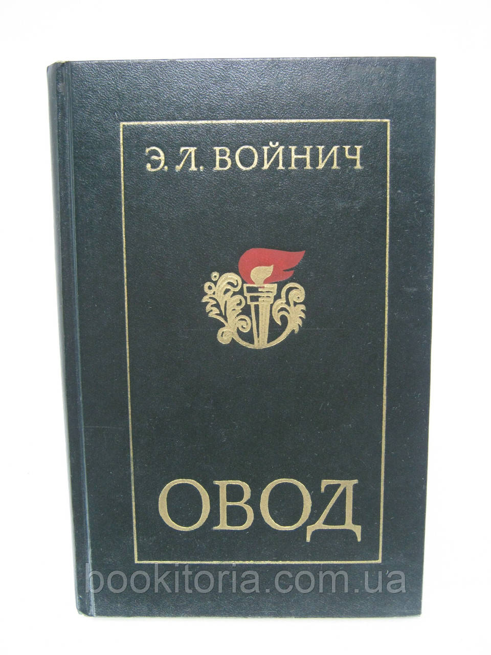 Войнич Э.Л. Овод (б/у).