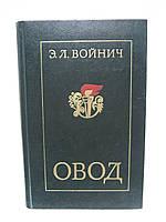 Войнич Э.Л. Овод (б/у)., фото 1
