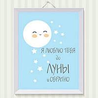 Постер Я люблю тебя до луны и обратно