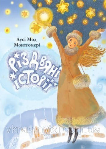 Різдвяні історії   Лусі Мод Монтгомері
