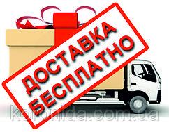 Бесплатная доставка по Украине (100% предоплата заказа)
