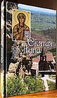 Святая  Нина, просветительница Грузии.