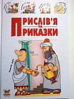 """Словники для дітей: Прислів""""я та приказки"""