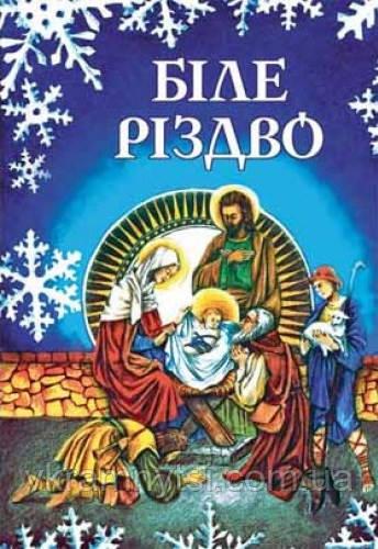 Біле Різдво. Твори класиків світової літератури