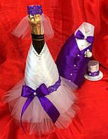 Одежка на шампанское (набор)