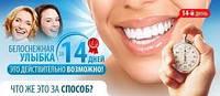 Гель для отбеливания зубов White light