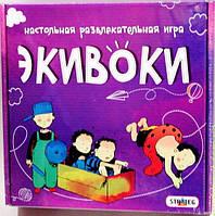 """Игра """"Эквитоки"""", 112 карточек, в кор. 24*25*5см, пр-во Украина, ТМ Стратег(10шт)"""