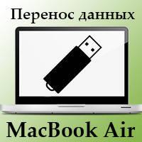 Перенос данных MacBook Air 2008-2009