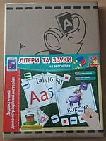 """Дитактический материал с магнитами """"Абетка,літери та звуки"""", в кор.30*20 см, произ-во Украина"""