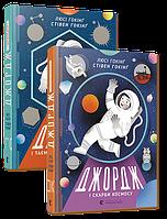 Комплект книг Стівена та Люсі Гокінґів