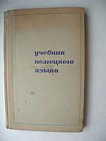 Учебник немецкого языка для технических вузов