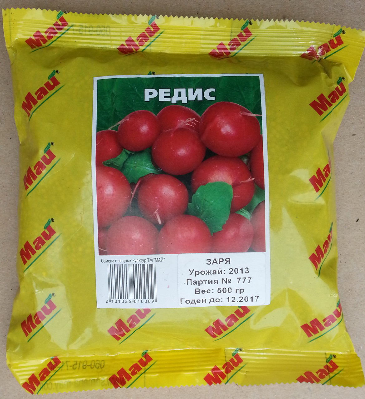 Семена редиса 0,5 сорт Заря