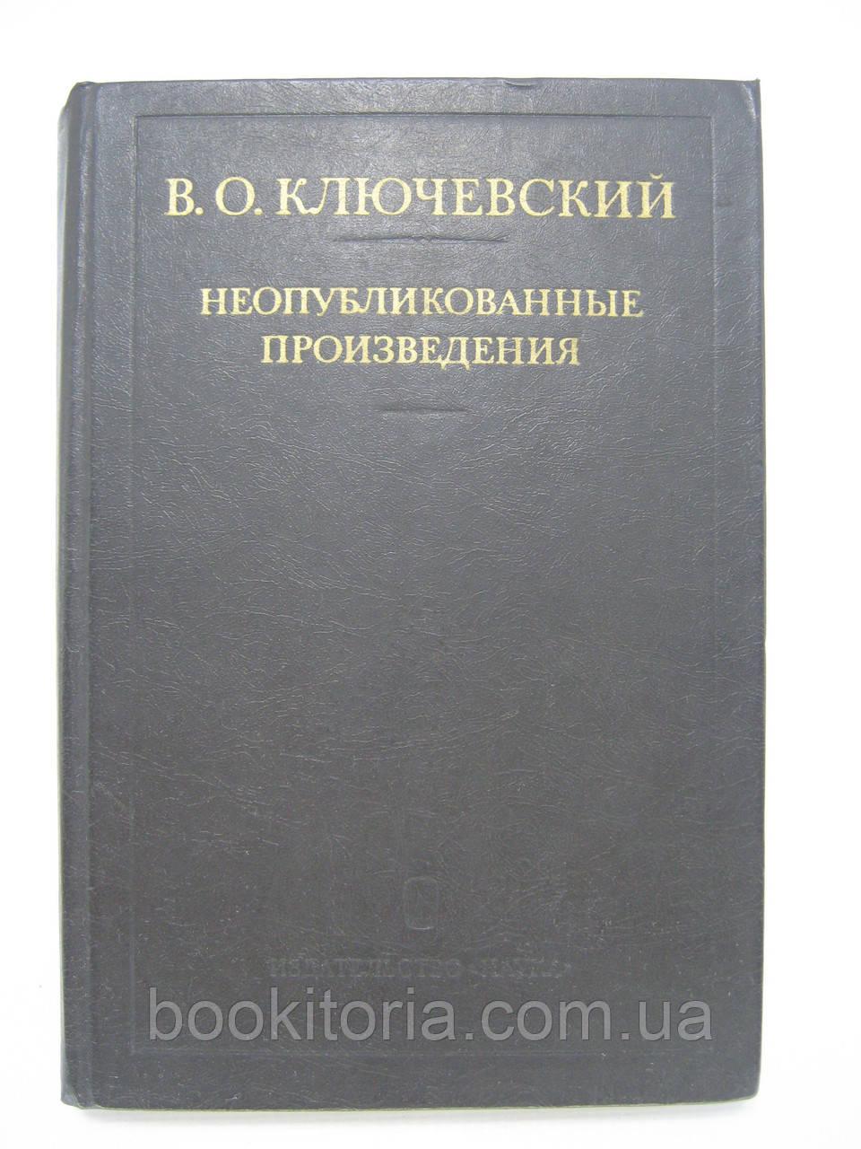 Ключевский В.О. Неопубликованные произведения (б/у).