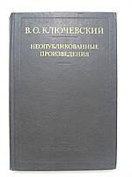 Ключевский В.О. Неопубликованные произведения (б/у)., фото 1
