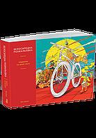 Велосипедна розмальовка