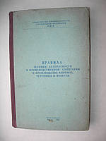 Правила техники безопасности и произв.санитарии в производстве кирпича, черепицы и извести
