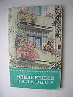"""Т.Сироцинская """"Озеленение балконов"""""""
