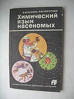 """В.Балаян """"Химический язык насекомых"""""""