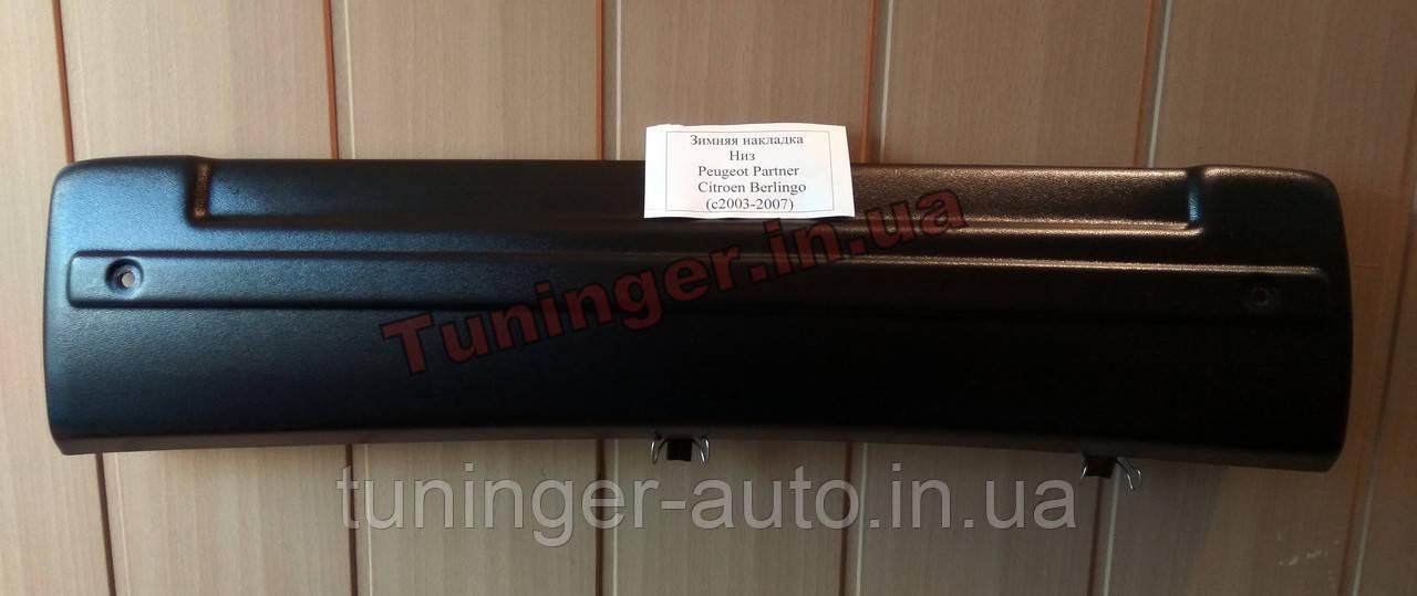 Зимняя накладка на решетку радиатора Peugeot Partner/Citroen Berlingo (в бампер)  2003-2008 г.в.