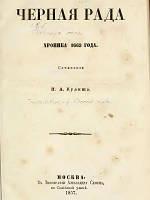 Книга Чорна рада, хроніка 1663 року  Куліш П, 1857 рік