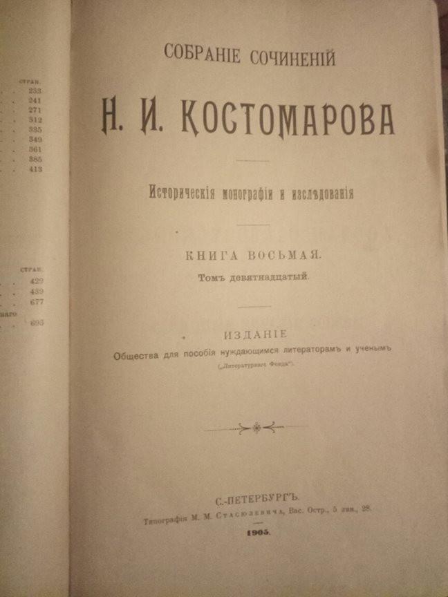 Собрание сочинений Н. И. Костомарова в 5 книгах  12 томах  1903–1906 года
