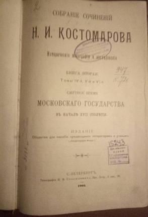 Собрание сочинений Н. И. Костомарова в 5 книгах  12 томах  1903–1906 года, фото 2