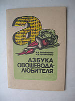 "И.Лукьяненко ""Азбука овощевода-любителя"""