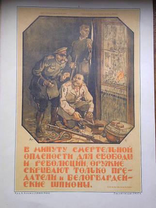 """Плакат «В минуту смертельной опастности для революции оружие скрывают только предатели"""" 1957 г., фото 2"""