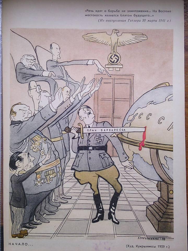 Плакат «Гитлер. Начало» худ.Кукрыниксы   1959 год