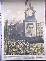 Плакат колона советских людей с портретом Ежова  1930-е годы