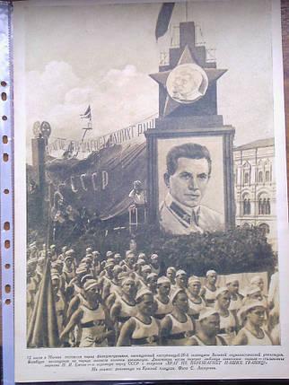 Плакат колона советских людей с портретом Ежова  1930-е годы, фото 2