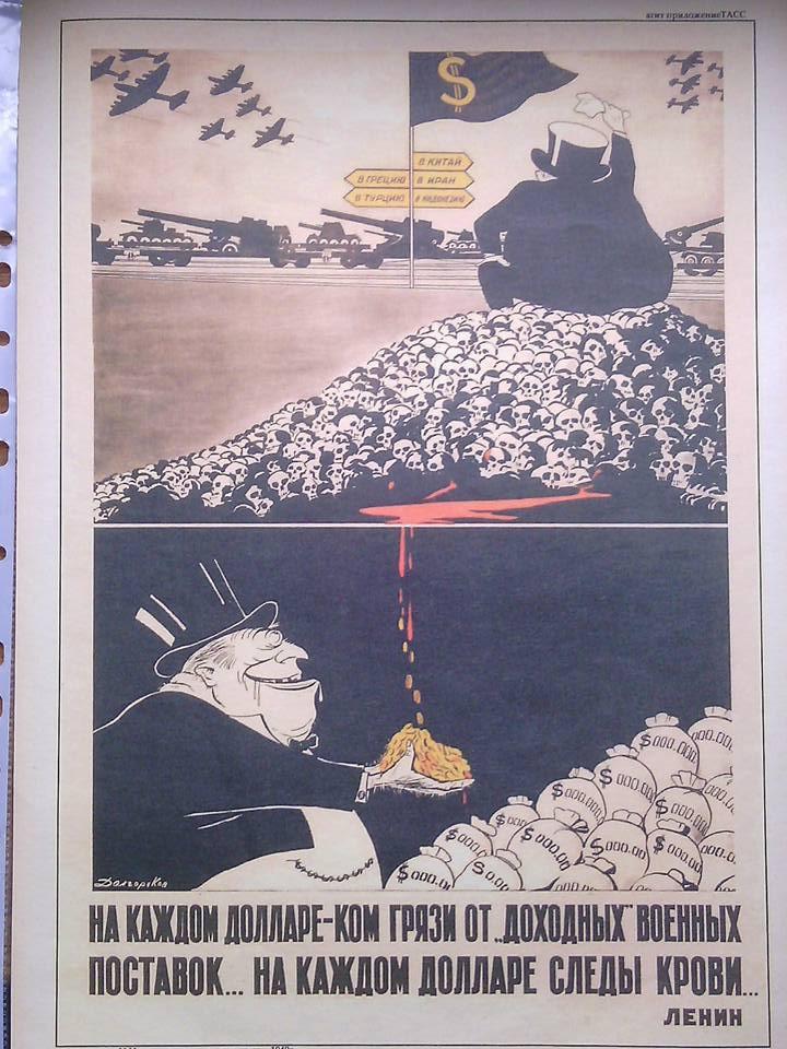 Плакат  1950-1960- годы  «На каждом долларе ком грязи от доходных военных поставок, и следы крови 1950 г