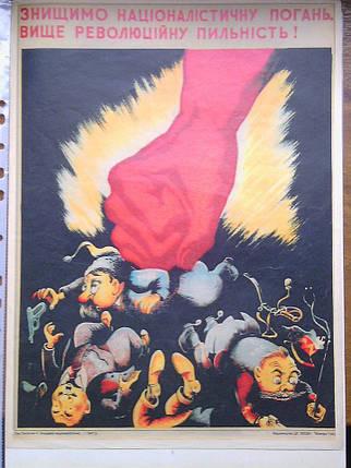 Плакат  1950-е годы  «Знижимо націоналістичну погань. Вище революційну пильність, фото 2