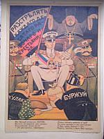 Советский плакат «Колчак»  1957 год