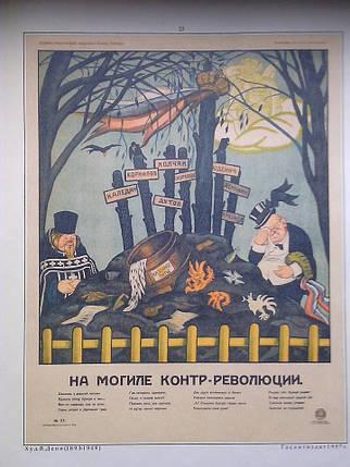 Плакат «На могиле контрреволюции»  1957 год, фото 2