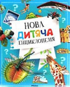 Новая детская энциклопедия (укр.яз.), Machaon (Махаон)