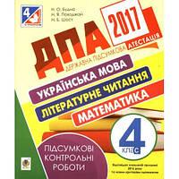 4 клас. ДПА 2017. Українська мова, літературне читання, математика. Підсумкові контрольні роботи