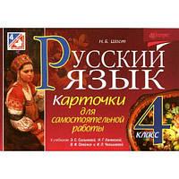 Русский язык 4 класс. Карточки для самостоятельной работы (к уч. Рудякова., Сильновой)