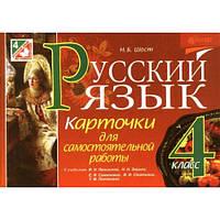 Русский язык 4 класс. Карточки для самостоятельной работы (к уч. Лапшиной, Зорьки, Самоновой)